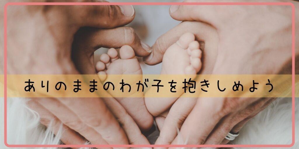 わが子に向けるべき価値とは→存在価値。存在価値で子どもを価値づけると、人間の土台がしっかりする